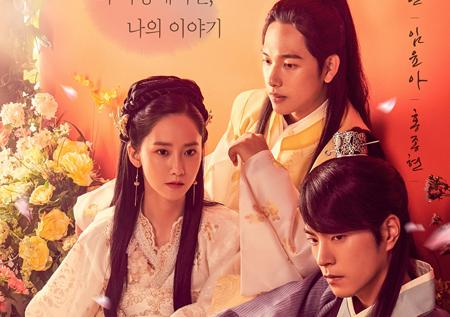 <왕은 사랑한다> 27일(목) 11시, 영화 같은 '몰아보기' 특별편성