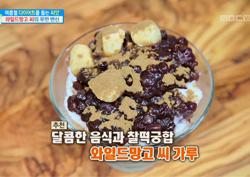 여름철 살 쏙 빼는 다이어트 씨앗 활용법