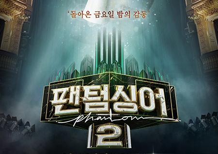 <팬텀싱어2> '포스터 공개' 금요일 밤의 감동이 돌아온다!