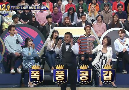[랭킹쇼 1, 2, 3 리뷰] '발동 걸린 추리단장 '박미선의 예리한 추리력!