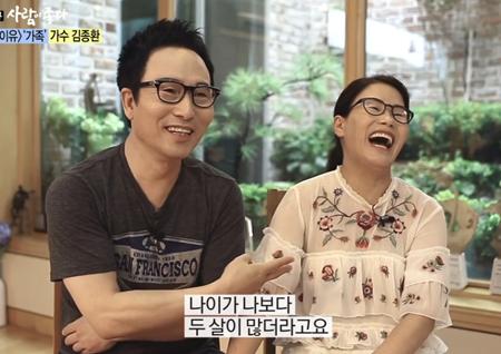 """[사람이 좋다 리뷰] 김종환 """"아내 김금숙은 두 살 연상… 혼인신고시 처음 알았다"""""""