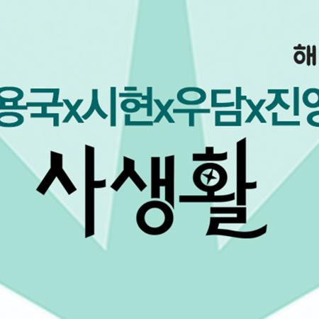 <아이돌의 사생활> 김용국-김시현-박우담-우진영, 또 다른 케미 예고!(해요TV)
