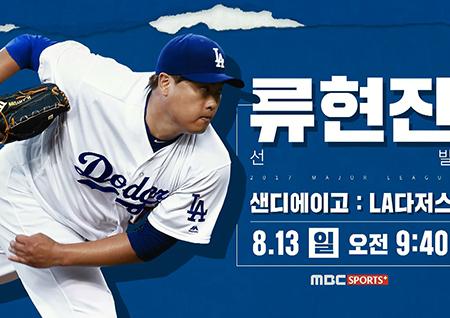 류현진, 시즌 5승 도전! MBC스포츠플러스 생중계