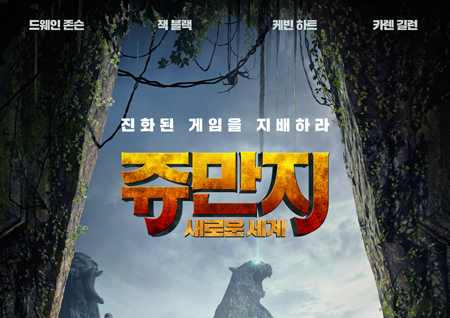 잭 형이 돌아온다 <쥬만지: 새로운 세계> 12월 개봉 확정!