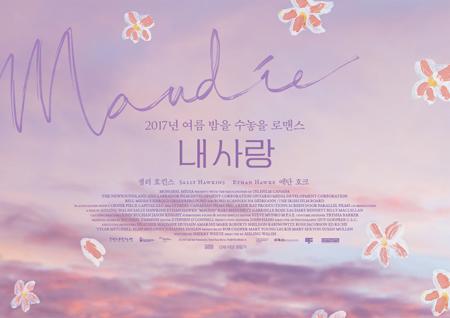 올해의 로맨스 영화 <내사랑> 꾸준한 흥행, 30만 관객 돌파