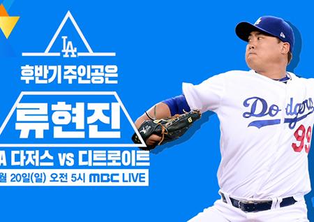류현진, 디트로이트 상대로 5승 재도전…MBC, 20일 위성 생중계