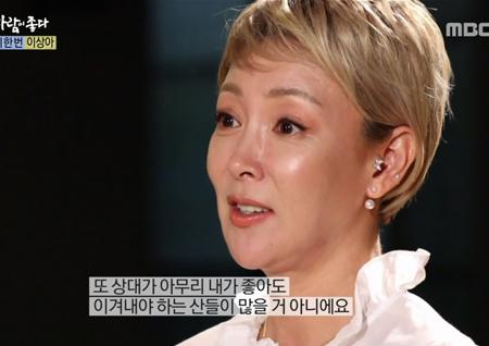 """이상아 """"네 번째 결혼 하고싶지만 쉽지 않을 것"""" 속마음 고백"""