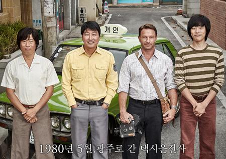 <택시운전사> 천만 관객 돌파! 2017년 최단, 최다 관객 기록에 이은 쾌거