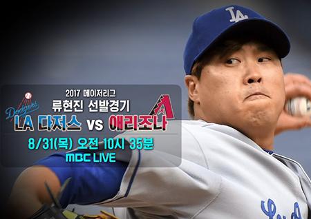 류현진, 애리조나 상대로 6승 도전…MBC, 31일 위성 생중계