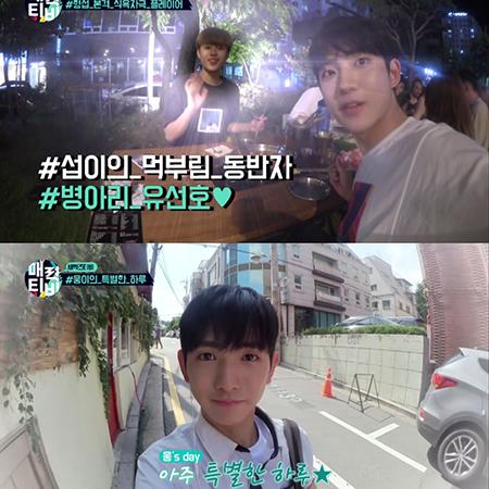 <매력티비> 유선호, 안형섭 응원차 촬영장 방문 '먹방 케미' 뽐낸다