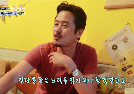 """[사람이 좋다 리뷰] '레전드' 남경주가 보는 뮤지컬 배우 이현우? """"춤은 더 노력하셔야""""…폭소"""