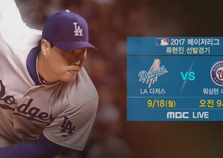 '휴식은 그만' 류현진, 워싱턴전 선발 마운드 복귀…MBC, 18일 위성 생중계