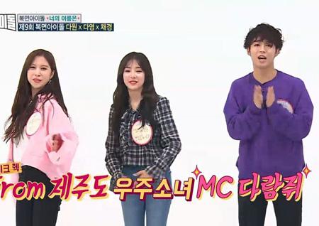 제9대 '복면돌' SF9 다원·우주소녀 다영·에이프릴 채경 '명예 졸업'