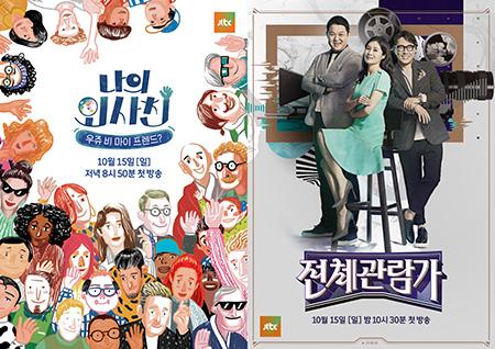 <나의 외사친>, <전체관람가> 10월 15일 첫방송! JTBC 일요예능 열풍 잇는다
