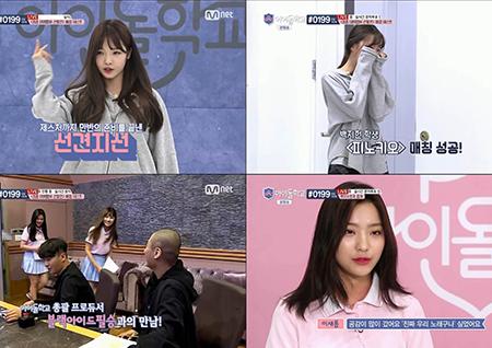 <아이돌 학교> 최종 데뷔  멤버 선발전 오를 18명 확정!