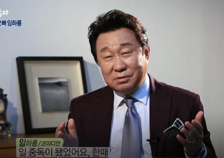 """젊은 오빠 임하룡 """"20년 간 한 주도 안 쉬고 일했다..."""" 일 중독 고백"""