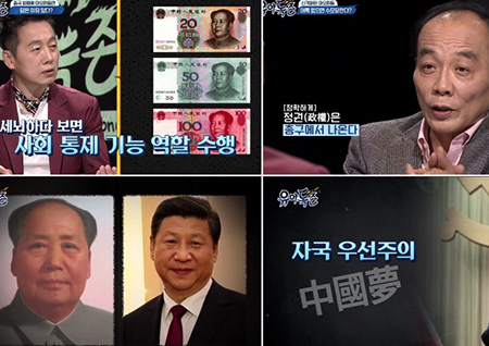 <유아독존> 역대급 독한 인물평 펼친 유식한 아재들