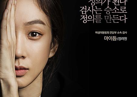 <마녀의 법정> 정려원-윤현민-전광렬, 강렬한 세가지 시선 담은 포스터 공개