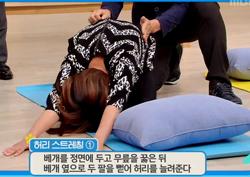 어깨&허리 스트레칭