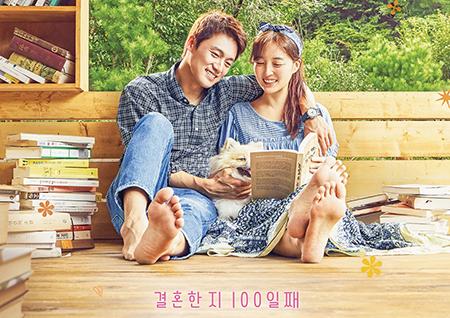 오상진-김소영 부부의 달콤한 신혼일상 담은 포스터 공개