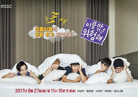 첫 방송 →  MBC와 함께하는 다채로운 황금연휴