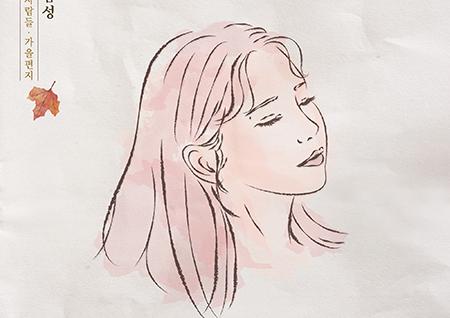 마마무 솔라, '외로운 사람들'-'가을 편지' 수록한 '솔라감성' Part.5 오늘(17일) 정오 공개