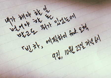 '컴백 D-6' 에픽하이, 타이틀곡 '빈차' 가사 공개! 오혁-크러쉬-김종완 피처링 출격!