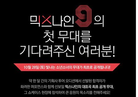 <믹스나인> 첫 방송 직전 쇼케이스.. 대표곡 공개!