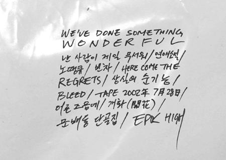 에픽하이, 9집 트랙리스트 전격 공개! '빈차'+'연애소설' 음원차트 폭격 예고