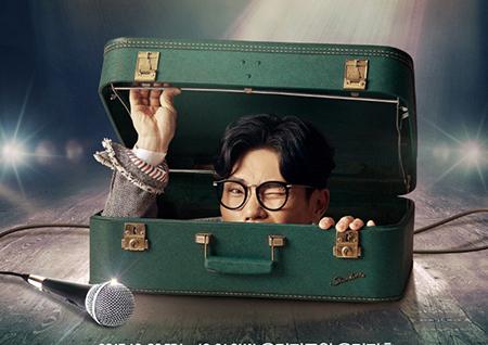 '비주얼 가수' 김범수, 다시 돌아온 2017 '명품BACK 2' 포스터 공개