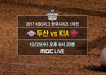 MBC, 프로야구 사상 최초 '단군 매치' KIA vs 두산 한국시리즈 1차전 생중계