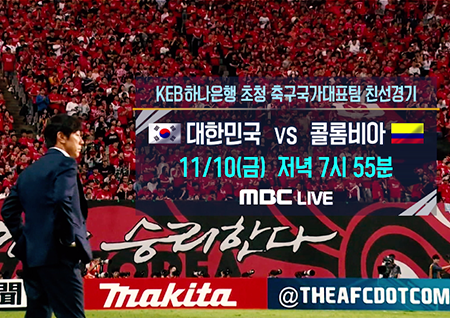 MBC, 10일 '대한민국 vs 콜롬비아' 축구 국가대표팀 친선경기 생중계