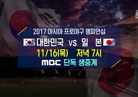 MBC, 아시아 프로야구 챔피언십 '운명의 한일전' 16일 오후7시 생중계