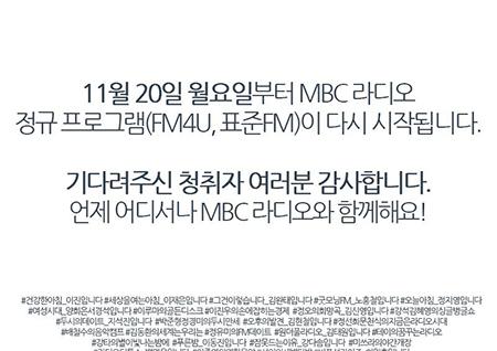 """20일(월) 정규 프로그램 방송 재개..""""기다려주셔서 감사하다"""""""