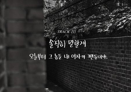 """2PM 준케이, '솔직히 말할게' 손글씨 가사 눈길 """"다 내 여자의 팬들이야"""""""