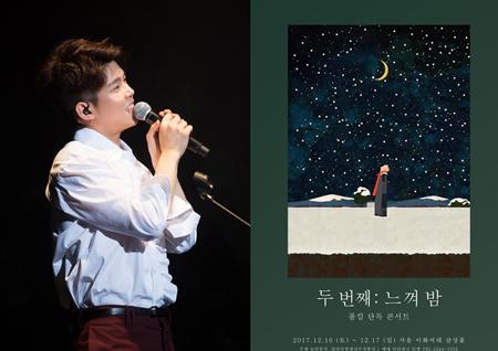 '新 공연강자' 폴킴, 단독 콘서트 전석 매진 '긴급 1회 공연 추가'