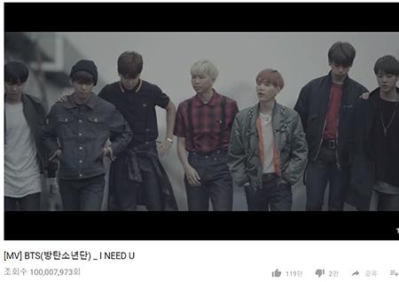 방탄소년단, 'I NEED U' 뮤직비디오 1억 뷰 돌파! 벌써 10번 째 '대기록'
