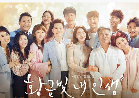 <황금빛 내 인생> 11월 '한국인이 좋아하는 TV 프로그램' 1위! <도깨비> 이후 첫 드라마 1위