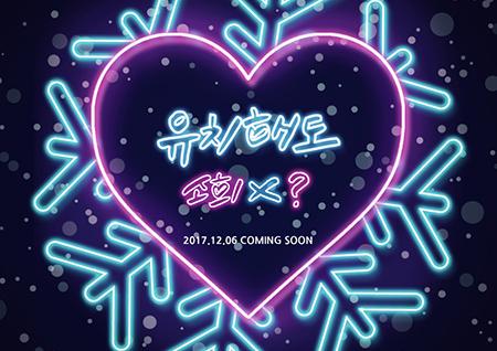 엘리스 소희, 윈터송 '유치해도' 12월 6일 발매! '달콤+따뜻'