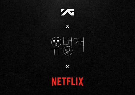 넷플릭스, YG 유병재와 함께 스탠드업 코미디 스페셜 공개!