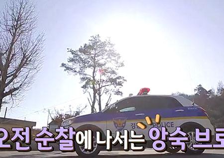 <시골경찰2>신현준, 오대환은 마을 순찰중!