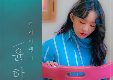 윤하, '종이비행기' 음원 차트 2위 진입...강타-토니안-백아연 응원 릴레이