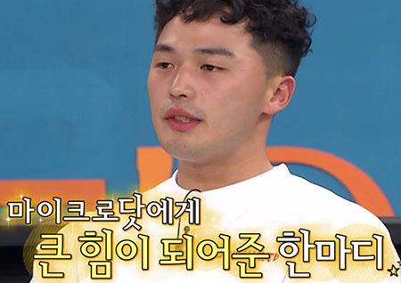 """<비디오스타> 마이크로닷, """"과거시절 도끼에게 오히려 미안해"""""""