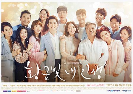 '꿈의 시청률' 40% 돌파 <황금빛 내 인생>, 안방극장 휘어잡은 원동력 셋!