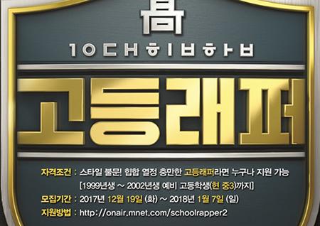 <고등래퍼> 시즌2 지원자 모집 시작! 현재 중3까지 참가 가능