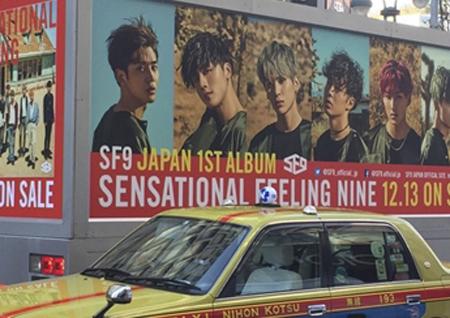 SF9, 日 첫 정규앨범 발매! 도쿄·오사카 음반매장 사진 도배 '화제'