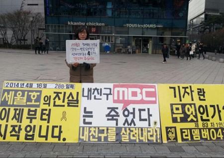 〈MBC스페셜〉 스스로 쓴 반성문 '내 친구 MBC의 고백' 14일 방송