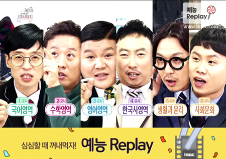 [TVreplay] 날아오는 세월을 미처 피하지 못한 <무한도전> 멤버들의 수능 유형
