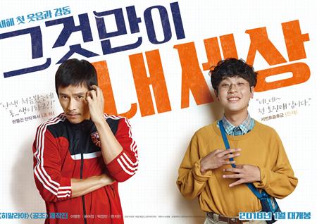 이병헌X박정민의 신선한 만남 <그것만이 내 세상> 2018년 1월 17일 개봉 확정!