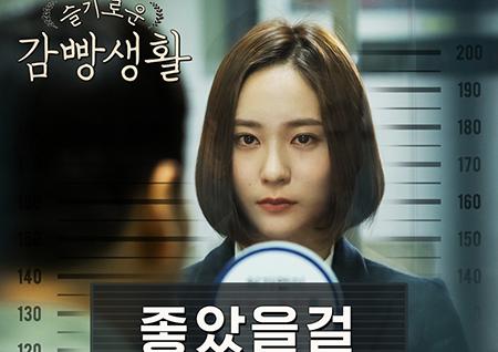 헤이즈, <슬기로운 감빵생활> OST '좋았을걸' 오늘(14일) 오후 6시 공개